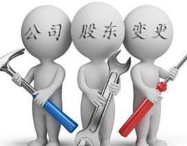 股东/股权变更